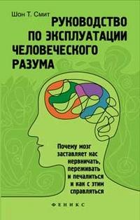 """Смит Шон Т. """"Руководство по эксплуатации человеческого разума"""", книга из серии: Интеллект. Память. Творчество"""