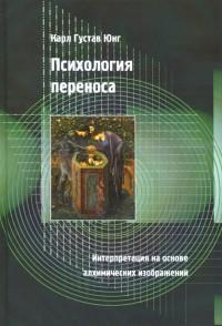 """Психология переноса"", книга из серии: Психоанализ"