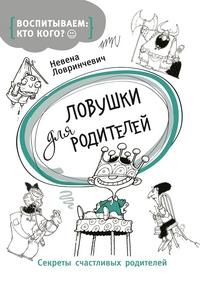 """Ловринчевич Н. """"Ловушки для родителей"""", книга из серии: Дети и родители"""