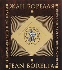 """Борелля Жан """"Реставрация священной науки"""", книга из серии: Католицизм"""