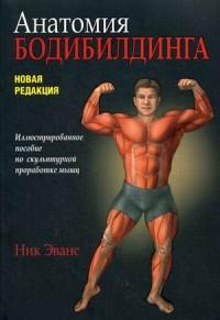 """Эванс Ник """"Анатомия бодибилдинга. Руководство. Новая редакция"""", книга из серии: Фитнес, пилатес"""