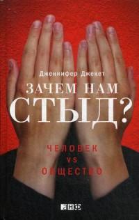 """Джекет Дженнифер """"Зачем нам стыд?"""", книга из серии: Социальная психология"""