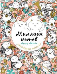 "Майо Л. ""Миллион котов"", книга из серии: Раскраски"