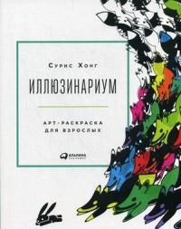 """Хонг Сурис """"Иллюзинариум. Арт-раскраска для взрослых"""", книга из серии: Управление стрессом. Привычки"""