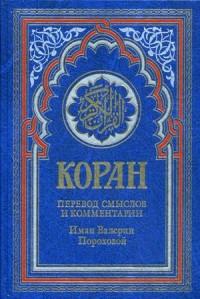 """""""Коран"""", книга из серии: Ислам (мусульманство)"""
