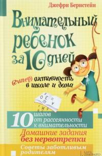 """Бернстейн Д. """"Внимательный ребенок за 10 дней"""", книга из серии: Семейное воспитание и образование"""
