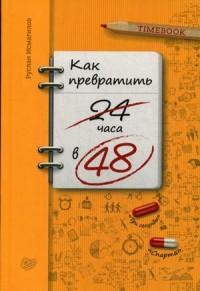 """Исмагилов Руслан Хабирович """"Как превратить 24 часа в 48"""", книга из серии: Прочие издания"""