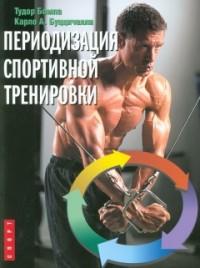 """Бомпа Т. """"Периодизация спортивной тренировки"""", книга из серии: Фитнес, пилатес"""