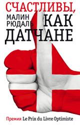 """Малин Рюдаль """"Счастливы, как датчане"""", книга из серии: Европа"""