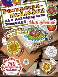 """""""Мир цветов. Раскраски-наклейки"""", книга из серии: Раскраски с наклейками"""