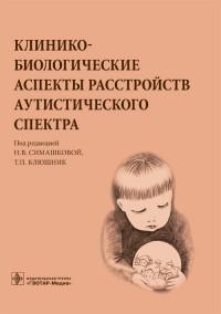 """Симашкова Н.В.  """"Клинико-биологические аспекты расстройств аутистического спектра"""", книга из серии: Психиатрия. Наркология"""