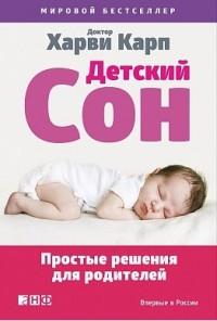"""Карп Х. """"Детский сон. Простые решения для родителей"""", книга из серии: Дети и родители"""