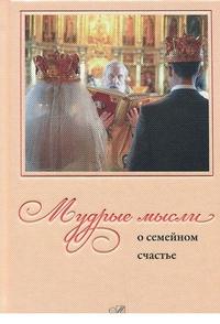 """""""Мудрые мысли о семейном счастье"""", книга из серии: Православная литература"""