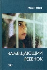 """Поро Морис """"Замещающий ребенок"""", книга из серии: Научная, учебная литература для специалистов"""