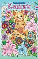 """Кошки. Релакс-раскраска"", книга из серии: Раскраски"