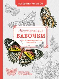 """""""Особенная раскраска. Экзотические бабочки"""", книга из серии: Раскраски"""