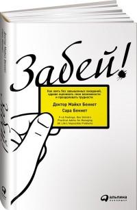 """Беннет М.  """"Забей! Как жить без завышенных ожиданий, здраво оценивать свои возможности и преодолевать трудности"""", книга из серии: Управление стрессом. Привычки"""