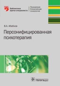 """Абабков В.А. """"Персонифицированная психотерапия"""", книга из серии: Практическая психология. Психотерапия"""