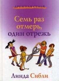 """Сибли Линда """"Семь раз отмерь, один отрежь. Книга для чтения взрослым детям"""", книга из серии: Дружба. Любовь. Семья. Психология для детей"""