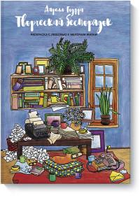 """Годфри Д. """"Творческий беспорядок. Раскраска с любовью к мелочам жизни"""", книга из серии: Управление стрессом. Привычки"""