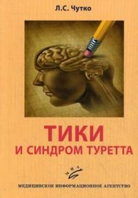 """Чутко Леонид Семенович """"Тики и синдром Туретта"""", книга из серии: Медицина"""