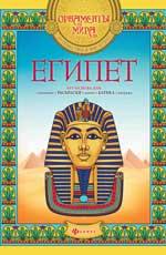 """""""Египет. Раскраска"""", книга из серии: Раскраски"""