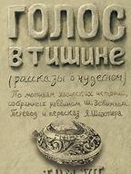"""Зевин Ш.-Й.,  """"Голос в тишине. Том 7"""", книга из серии: Иудаизм"""