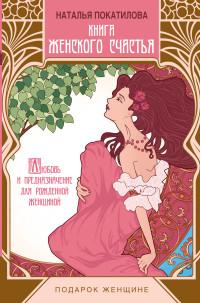 """Покатилова Н.А. """"Книга женского счастья"""", книга из серии: Саморазвитие. Психотренинг"""