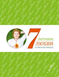 "Гиберт В. ""Семилетник любви от Виталия Гиберта"", книга из серии: Прочие издания"