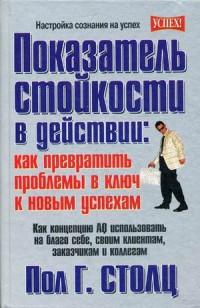 """Столц Пол Г. """"Показатель стойкости в действии: как превратить проблемы в ключ к новым успехам"""", книга из серии: Общие вопросы"""