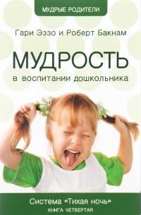 """Эззо Гари """"Мудрость в воспитании дошкольников. Система """"Тихая ночь"""". Книга 4"""", книга из серии: Дошкольное образование"""