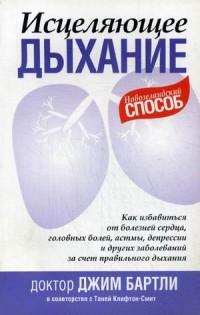 """Клифтон-Смит Таня """"Исцеляющее дыхание"""", книга из серии: Практики дыхания"""