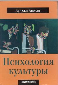"""Анолли Луиджи """"Психология культуры"""", книга из серии: Общие вопросы. Культурология. История культуры"""