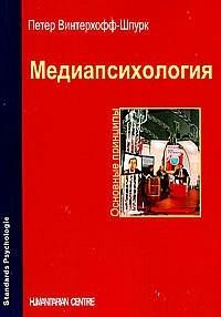 """Винтерхофф-Шпурк """"Медиапсихология"""", книга из серии: Журналистика. Средства массовой информации"""