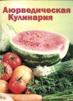 """Морнингстар Амадеа """"Аюрведическая кулинария для западных стран"""", книга из серии: Обрядовая кулинария. Пост"""