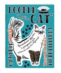 """""""Дудл-кот. Креативный дудлинг и раскраска для любителей кошек всех возрастов!"""", книга из серии: Управление стрессом. Привычки"""