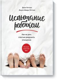 """Готтман Д.  """"Испытание ребенком. Как не дать счастью разрушить отношения"""", книга из серии: Дети и родители"""