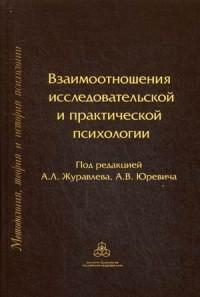 """Журавлев А.Л.  """"Взаимоотношения исследовательской и практической психологии"""", книга из серии: Научная, учебная литература для специалистов"""