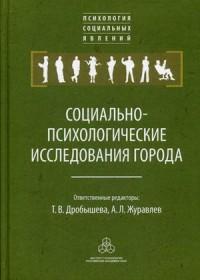 """Дробышева Т.В.  """"Социально-психологические исследования города"""", книга из серии: Специальные теории и прикладная социология"""