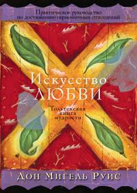 """Руис Д.М. """"Искусство любви"""", книга из серии: Любовь"""