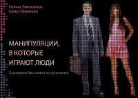 """Тимошенко Г.В.  """"Манипуляции, в которые играют люди"""", книга из серии: Общение. Убеждение"""