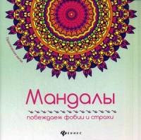 """Васько А. """"Мандалы. Побеждаем фобии и страхи"""", книга из серии: Управление стрессом. Привычки"""