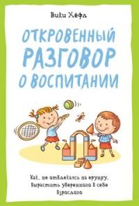 """Хефл В. """"Откровенный разговор о воспитании"""", книга из серии: Дети и родители"""