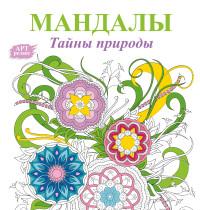 """""""Мандалы. Тайны природы"""", книга из серии: Управление стрессом. Привычки"""
