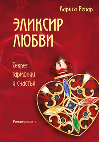 """Ренар Лариса """"Эликсир любви"""", книга из серии: Любовь"""