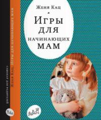 """Кац Ж. """"Игры для начинающих мам"""", книга из серии: Дети и родители"""