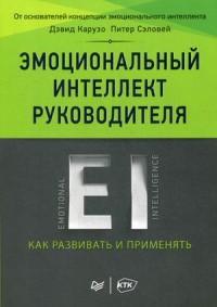 """Карузо Дэвид  """"Эмоциональный интеллект руководителя. Как развивать и применять"""", книга из серии: Управление предприятием и персоналом"""