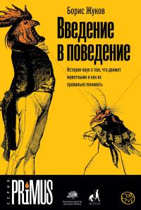 """Жуков Б.Б. """"Введение в поведение"""", книга из серии: Научная, учебная литература для специалистов"""