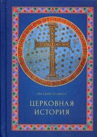 """Памфил Евсевий """"Церковная история"""", книга из серии: Общие вопросы. История христианства"""