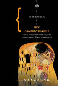 """Кандель Эрик """"Век самопознания"""", книга из серии: Хронологические периоды"""